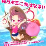 12/24 桃乃木王に我はなる!! ☆詳細☆
